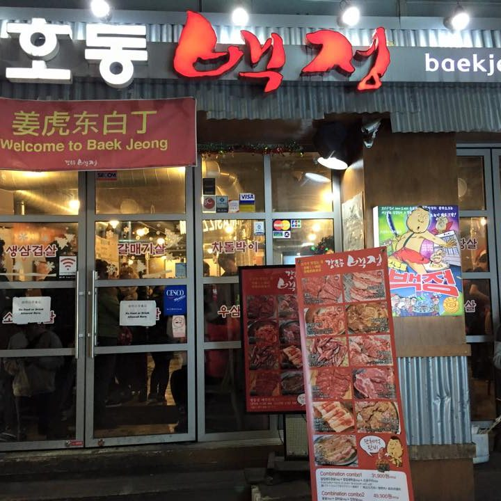 Front of Baekjeong restaurant, Korean BBQ.